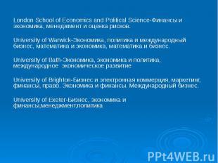 London School of Economics and Political Science-Финансы и экономика, менеджмент