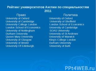 Рейтинг университетов Англии по специальностям 2011 Право Политика University of