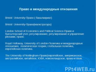 Право и международные отношения Bristol University-Право ( бакалавриат) Bristol