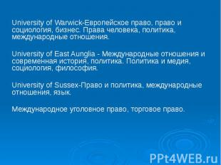 University of Warwick-Европейское право, право и социология, бизнес. Права челов