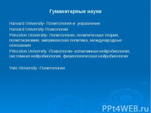 Гуманитарные науки Harvard University- Политология и управление Harvard Universi