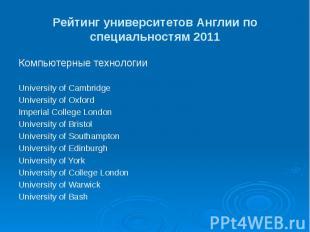 Рейтинг университетов Англии по специальностям 2011 Компьютерные технологии Univ