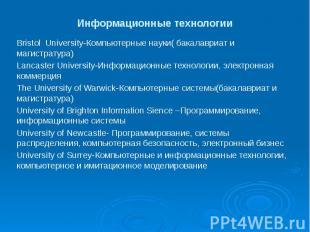 Информационные технологии Bristol University-Компьютерные науки( бакалавриат и м