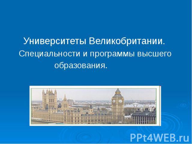 Университеты Великобритании. Университеты Великобритании. Специальности и программы высшего образования.