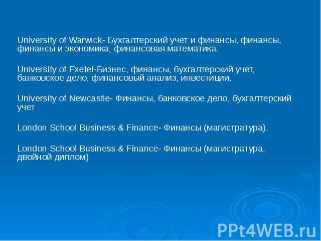 University of Warwick- Бухгалтерский учет и финансы, финансы, финансы и экономика, финансовая математика. University of Warwick- Бухгалтерский учет и финансы, финансы, финансы и экономика, финансовая математика. University of Exetel-Бизнес, финансы,…
