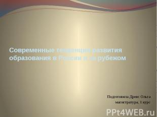 Современные тенденции развития образования в России и за рубежом Подготовила Дре