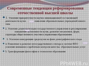 Современные тенденции реформирования отечественной высшей школы 1. Усиление прио