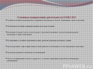 Основные направления деятельности ЮНЕСКО Создание условий для расширения сотрудн