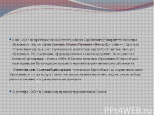 Болонский процесс. Интеграция высшего образования России в европейское образоват