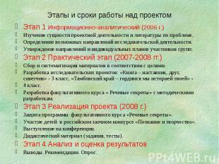 Этапы и сроки работы над проектом Этап 1 Информационно-аналитический (2006 г.) И