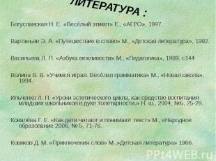 Богуславская Н. Е. «Весёлый этикет» Е., «АГРО», 1997. Богуславская Н. Е. «Весёлы