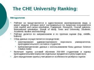 The СНЕ University Ranking: Методология Рейтинг не представляется в единственном
