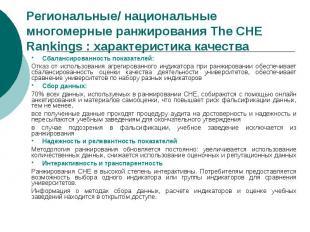 Региональные/ национальные многомерные ранжирования The СНЕ Rankings : характери