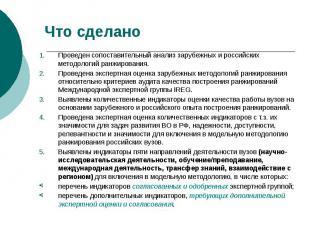 Что сделано Проведен сопоставительный анализ зарубежных и российских методологий