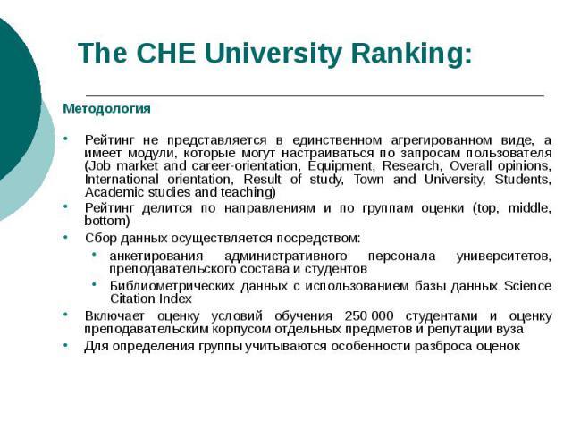 The СНЕ University Ranking: Методология Рейтинг не представляется в единственном агрегированном виде, а имеет модули, которые могут настраиваться по запросам пользователя (Job market and career-orientation, Equipment, Research, Overall opinions, Int…
