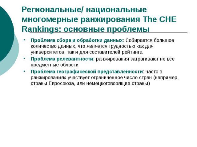 Региональные/ национальные многомерные ранжирования The СНЕ Rankings: основные проблемы Проблема сбора и обработки данных: Собирается большое количество данных, что является трудностью как для университетов, так и для составителей рейтинга Проблема …