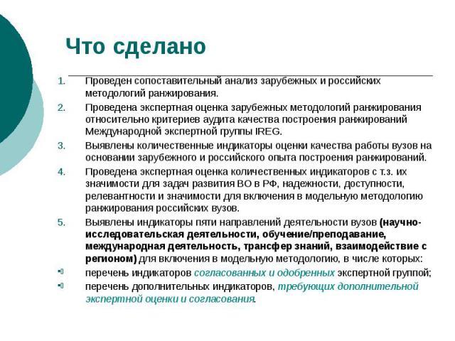 Что сделано Проведен сопоставительный анализ зарубежных и российских методологий ранжирования. Проведена экспертная оценка зарубежных методологий ранжирования относительно критериев аудита качества построения ранжирований Международной экспертной гр…
