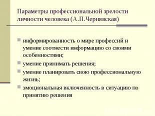 Параметры профессиональной зрелости личности человека (А.П.Чернявская) информиро