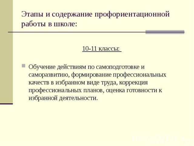 Девушка модель профориентационной работы в школе презентация завальский