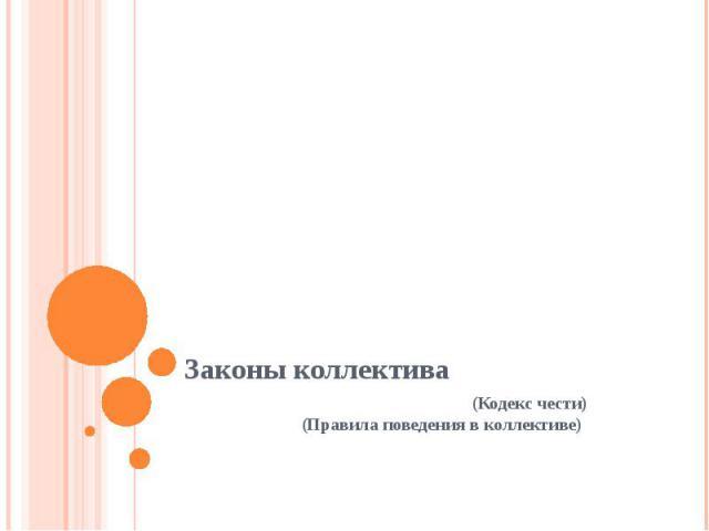 Законы коллектива (Кодекс чести) (Правила поведения в коллективе)