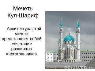 Мечеть Кул-Шариф Архитектура этой мечети представляет собой сочетание различных