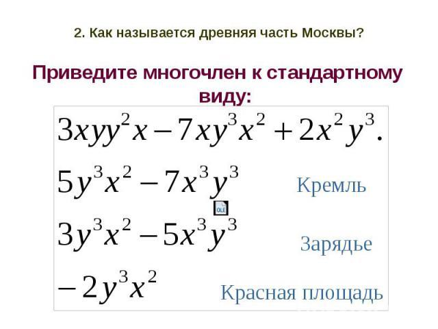 2. Как называется древняя часть Москвы?
