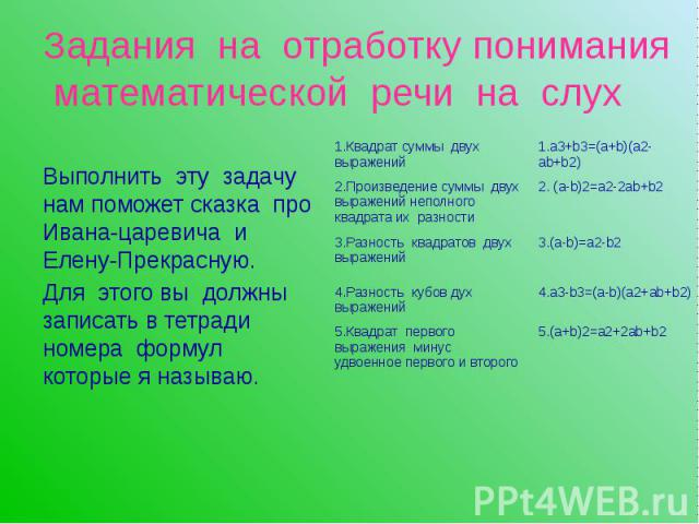 Задания на отработку понимания математической речи на слух Выполнить эту задачу нам поможет сказка про Ивана-царевича и Елену-Прекрасную. Для этого вы должны записать в тетради номера формул которые я называю.