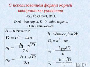 С использованием формул корней квадратного уравнения ax2+bx+c=0, a 0, D>0 - д