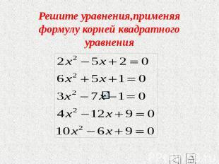 Решите уравнения,применяя формулу корней квадратного уравнения