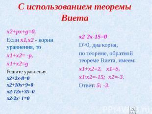 С использованием теоремы Виета x2+px+g=0, Если x1,x2 - корни уравнения, то x1+x2