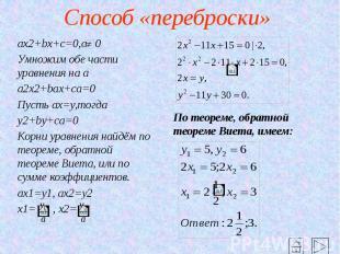 Способ «переброски» ax2+bx+c=0,a 0 Умножим обе части уравнения на a a2x2+bax+ca=