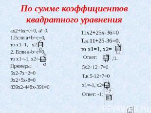 По сумме коэффициентов квадратного уравнения ax2+bx+c=0, a 0. 1.Если a+b+c=0, то