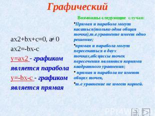 Графический ax2+bx+c=0, a 0 ax2=-bx-c y=ax2 - графиком является парабола y=-bx-c
