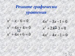Решите графически уравнения