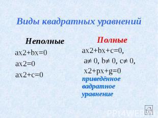 Виды квадратных уравнений Неполные ax2+bx=0 ax2=0 ax2+c=0
