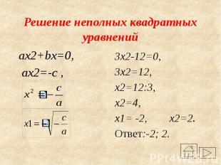 Решение неполных квадратных уравнений ax2+bx=0, ax2=-c ,