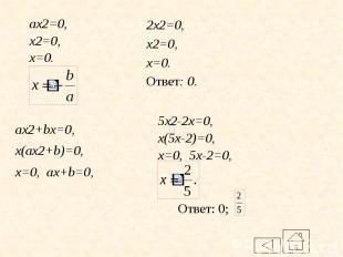 ax2=0, ax2=0, x2=0, x=0.