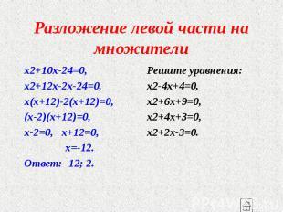 Разложение левой части на множители x2+10x-24=0, x2+12x-2x-24=0, x(x+12)-2(x+12)