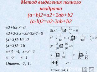 Метод выделения полного квадрата (a+b)2=a2+2ab+b2 (a-b)2=a2-2ab+b2 x2+6x-7=0 x2+