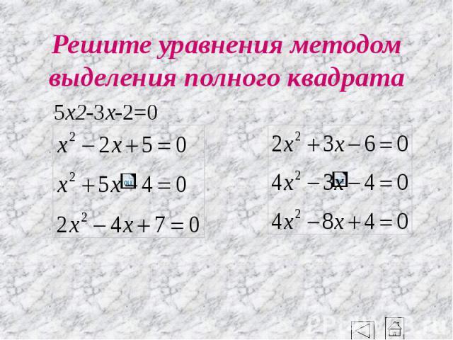 Решите уравнения методом выделения полного квадрата 5x2-3x-2=0