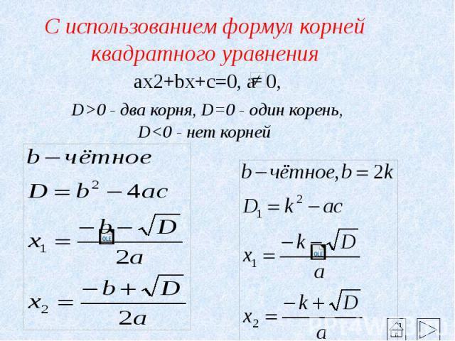 С использованием формул корней квадратного уравнения ax2+bx+c=0, a 0, D>0 - два корня, D=0 - один корень, D<0 - нет корней