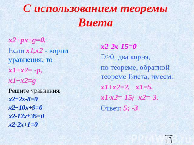С использованием теоремы Виета x2+px+g=0, Если x1,x2 - корни уравнения, то x1+x2= -p, x1+x2=g