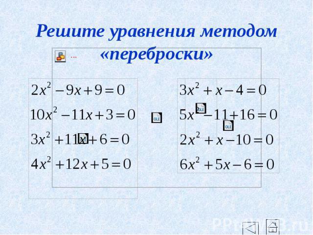 Решите уравнения методом «переброски»