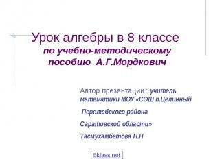Урок алгебры в 8 классе по учебно-методическому пособию А.Г.Мордкович Автор през