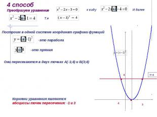 4 способ Преобразуем уравнение