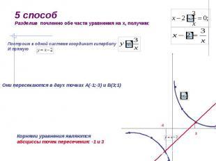 5 способ Разделив почленно обе части уравнения на х, получим: