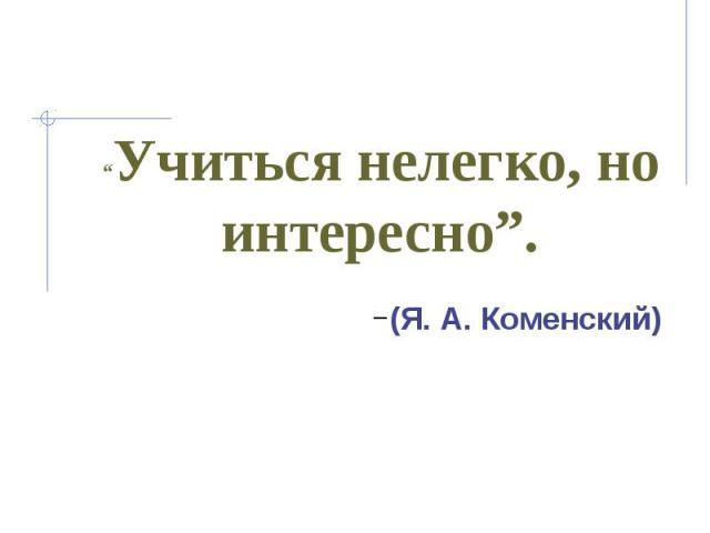 (Я. А. Коменский)