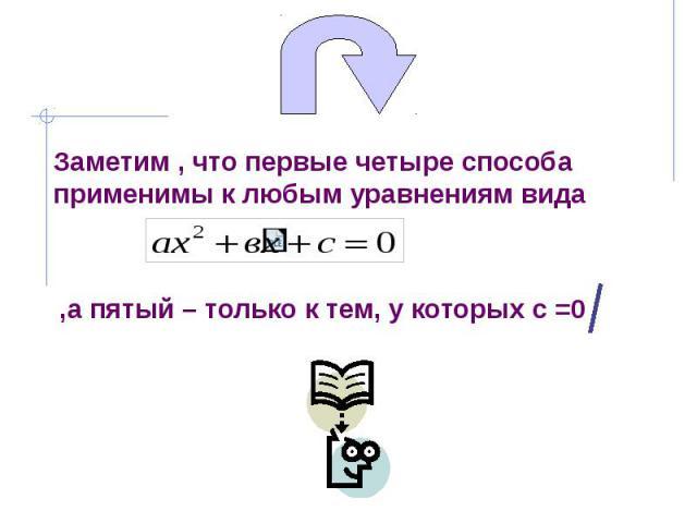 Заметим , что первые четыре способа применимы к любым уравнениям вида