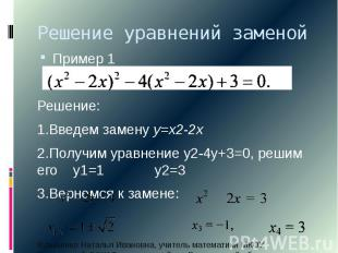 Решение уравнений заменой Пример 1 Решение: 1.Введем замену у=х2-2х 2.Получим ур