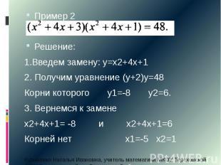 Пример 2 Пример 2 Решение: 1.Введем замену: у=х2+4х+1 2. Получим уравнение (у+2)